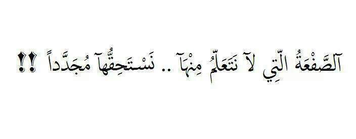 المؤمن لا يلدغ من جحر مرتين Arabic Quotes Arabic Quotes