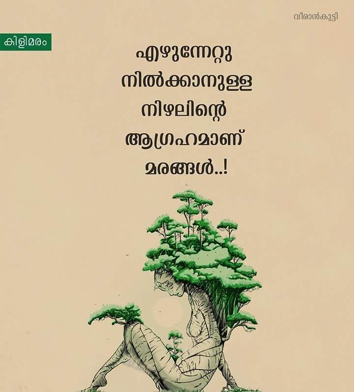 Malayalam Quotes, Love Quotes