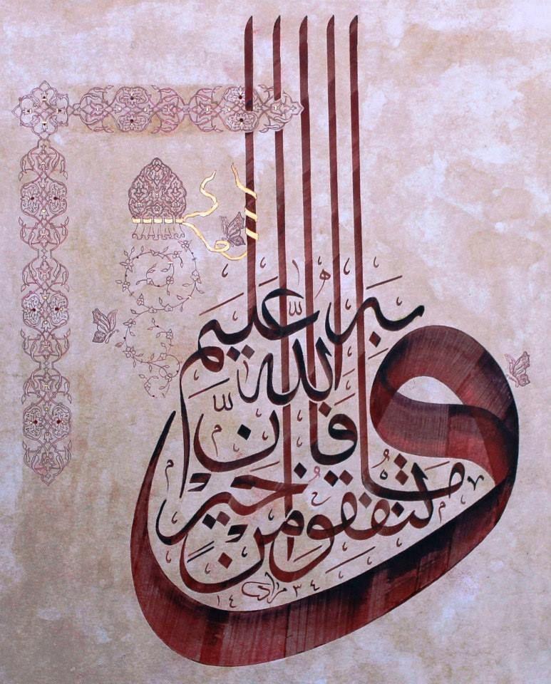 و م ا ت ن ف ق وا م ن خ ي ر ف إ ن الل ه ب ه ع ل يم سورة البقرة الآية 273 Islamic Calligraphy Painting Calligraphy Art Arabic Calligraphy Art