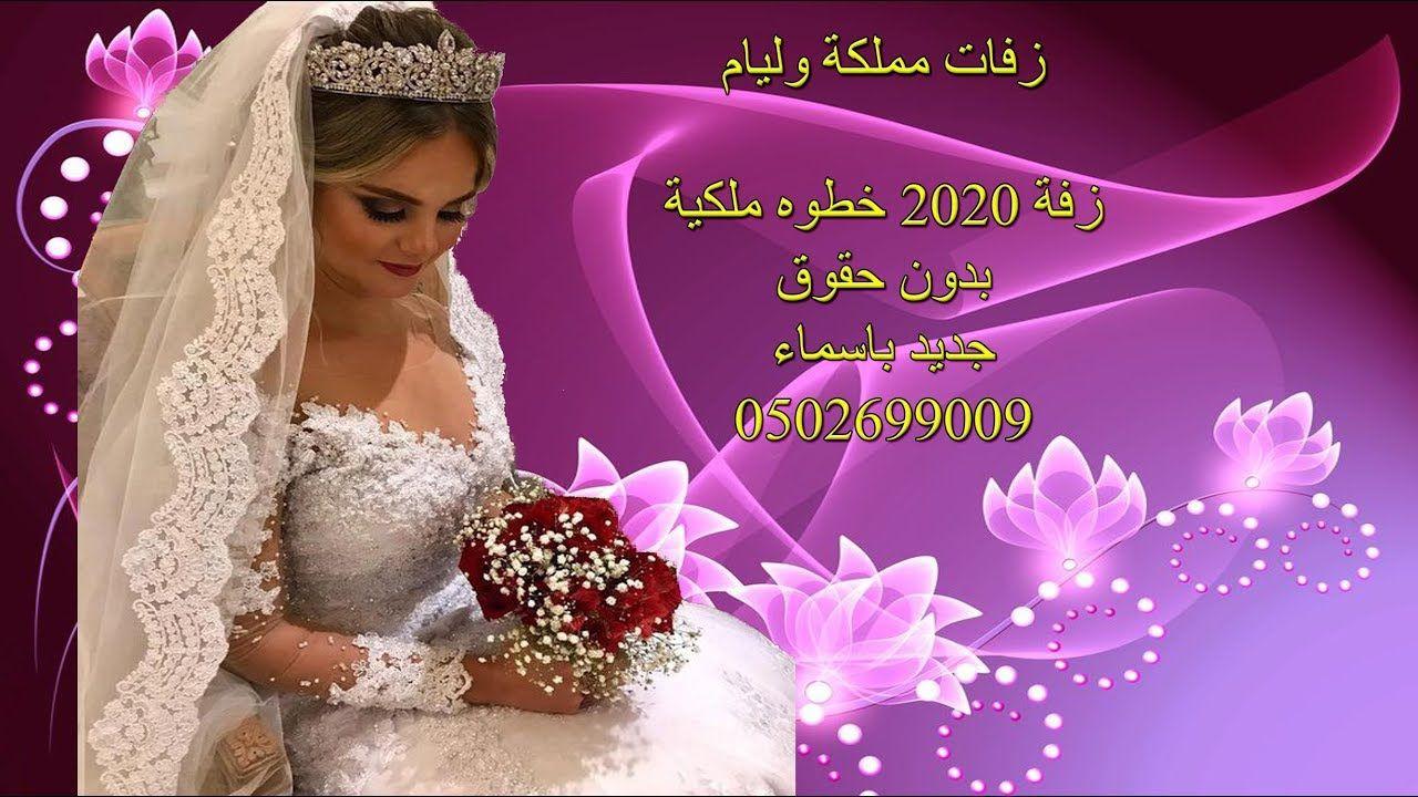 زفات ملكية 2020 بدون حقوق بكج كامل وزفة مسار لاستقبال العروس 050269 Crown Jewelry Crown Fashion