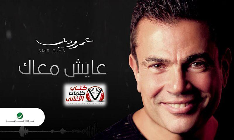 كلمات اغنية عايش معاك عمرو دياب Lol Incoming Call Incoming Call Screenshot