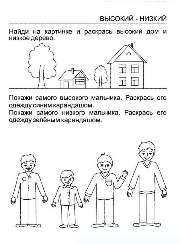 Высокий низкий картинки задания для детей
