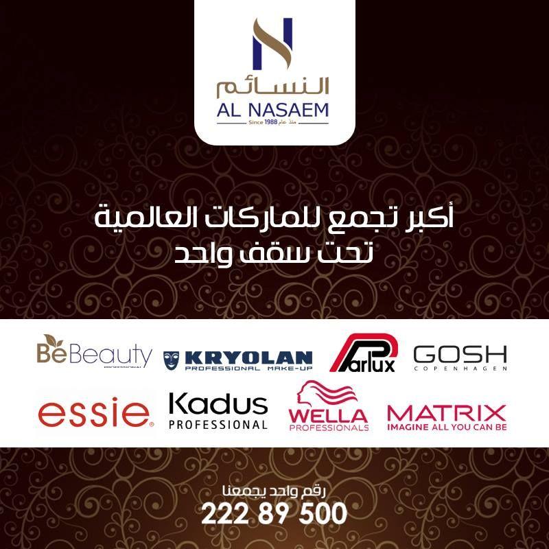 7cd5bc535 النسائم تجمع جميع الماركات العالمية في عالم التجميل تحت سقف واحد معارضنا  #الكويت السالمية :