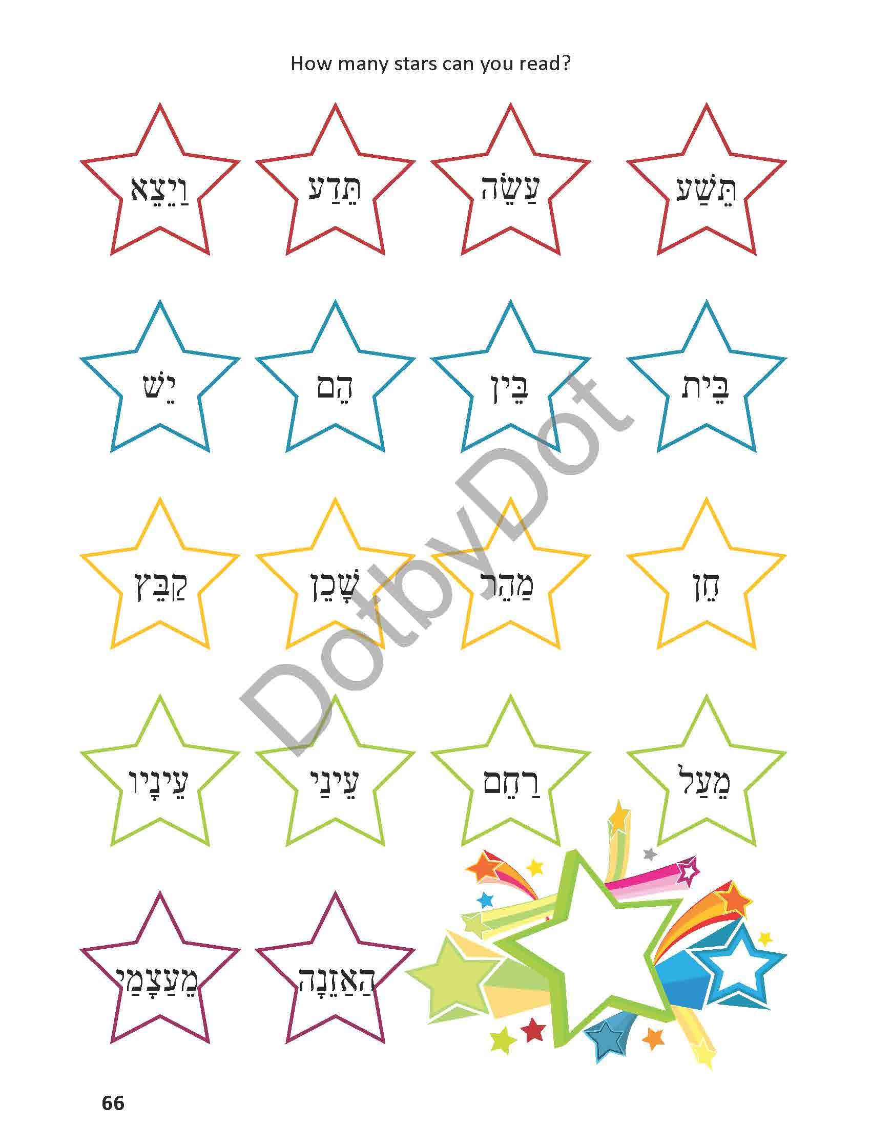 Dotbydot Workbook Activity Page Tzereh Reading Review