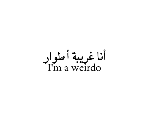Arabic Weirdo غريبة أطوار عربي Quotes Tattoo Quotes About Life Cool Words