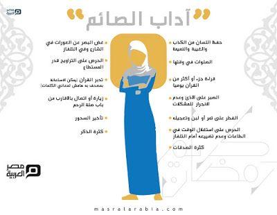 مدونة محلة دمنة آداب الصيام في رمضان Islamic Quotes Ramadan Blog