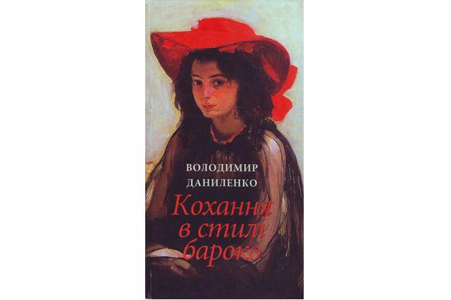 Обзор 5 художественных книжек о Киеве