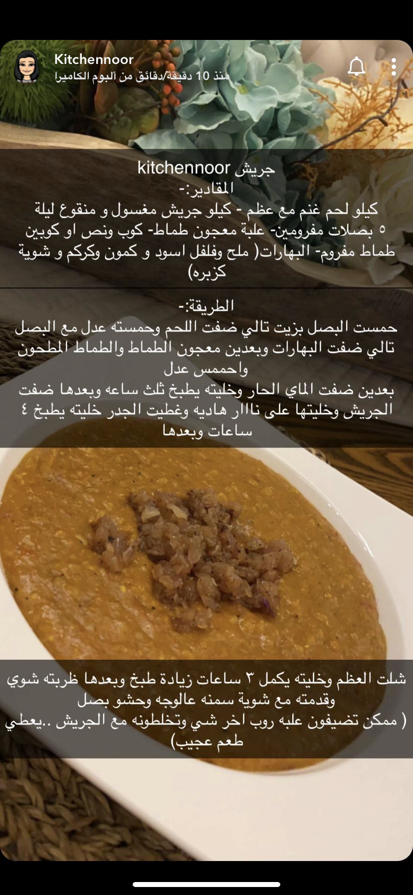 جريش احمر Cooking Recipes Food Recipies Cooking