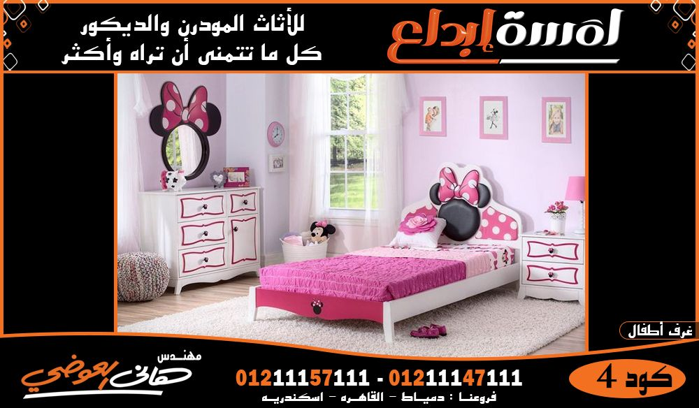 اثاث مودرن القاهرة Toddler Bed Furniture Home Decor