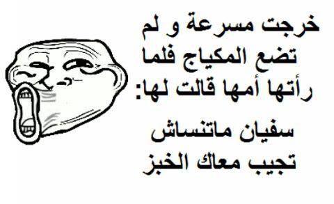 نتيجة بحث الصور عن نكت جزائرية مضحكة Arabic Jokes Jokes Amazing Art