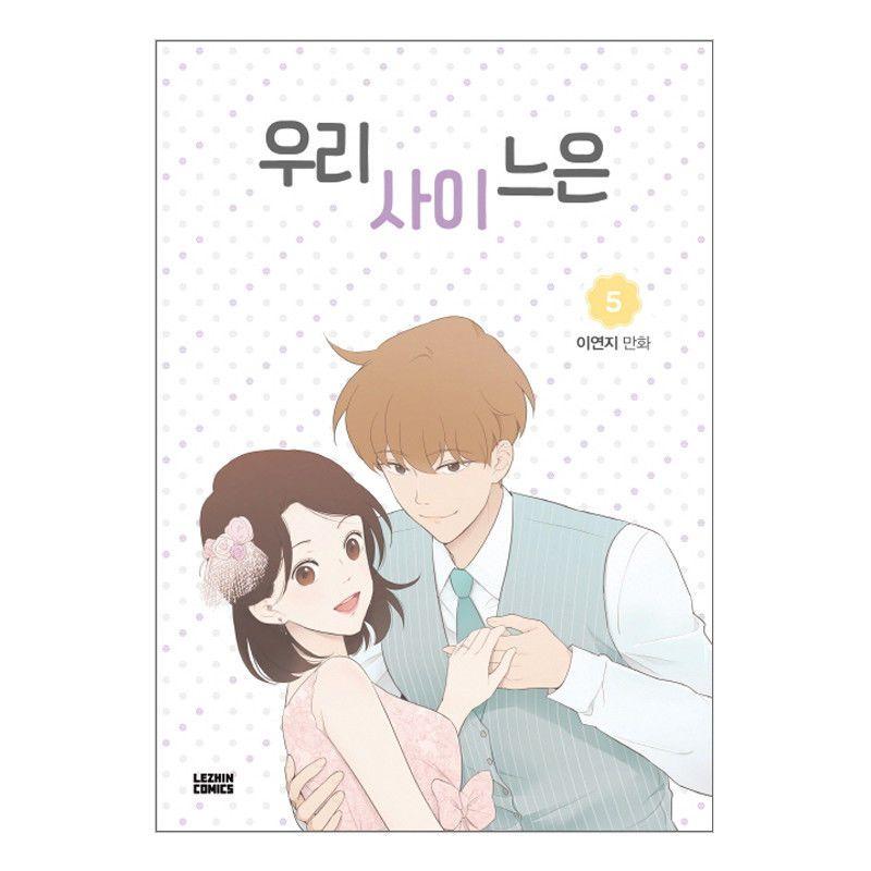 Something About Us Vol 5 Comic Book Korean Ver Webtoon Lezhin