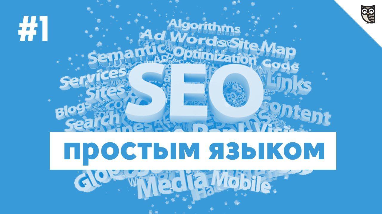Поисковое продвижение сайта зачем rss главная регистрация вход раскрутка сайтов