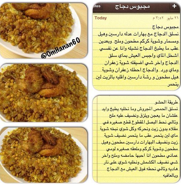 مچبوس دجاج Cooking Recipes Cooking Food Receipes