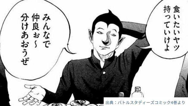 鬼頭 ズ バトル スタディー バトルスタディーズネタバレ281話(最新話)!考察や感想も!【サヨナラバス】