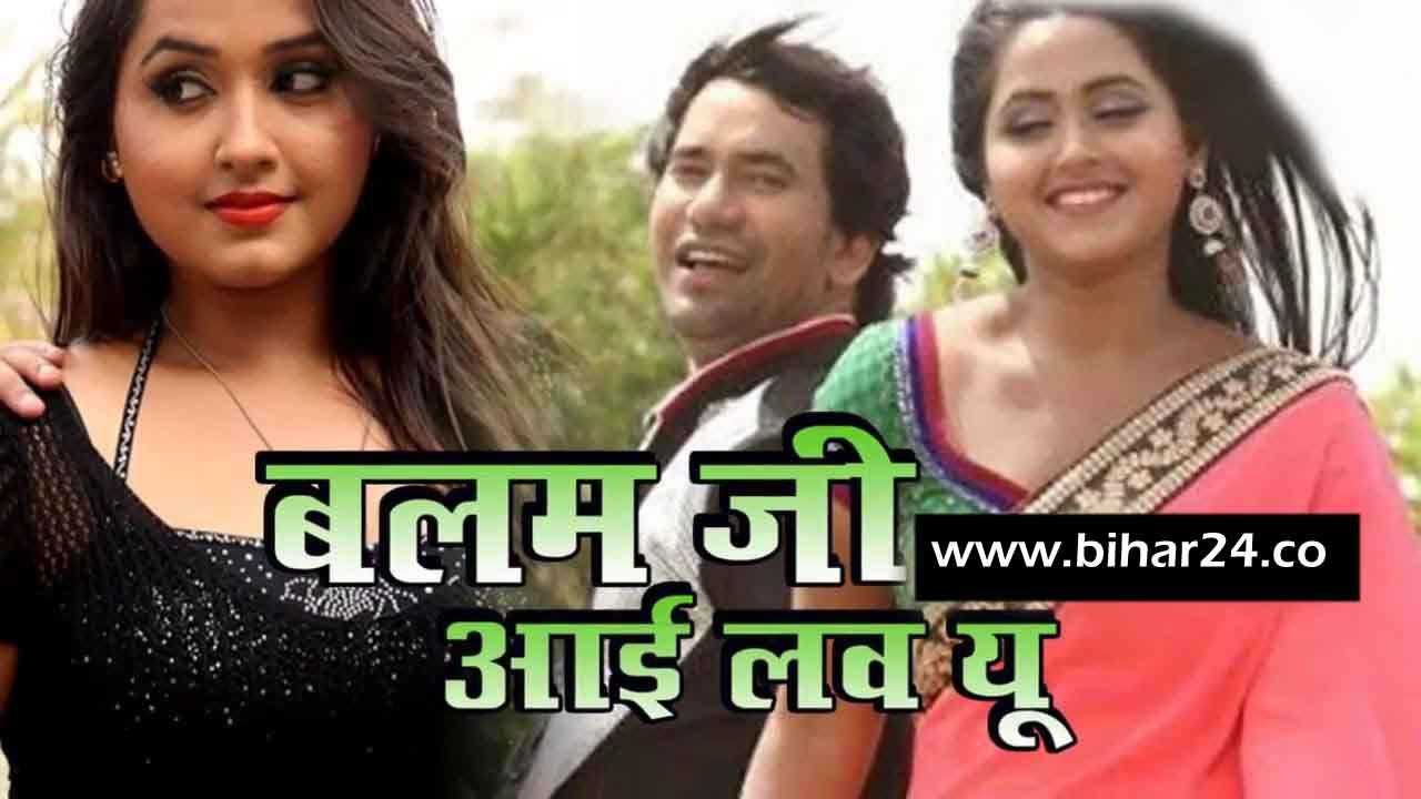 Balam ji i love you bhojpuri movie all video song download