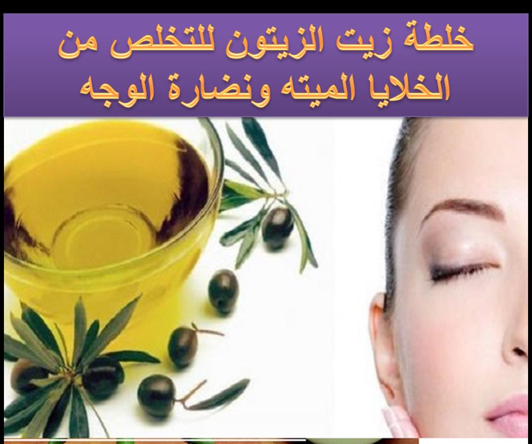 خلطة زيت الزيتون للتخلص من الجلد الميت في الوجة ونضارة البشرة Olive Oil Skin Oils For Skin Face Skin