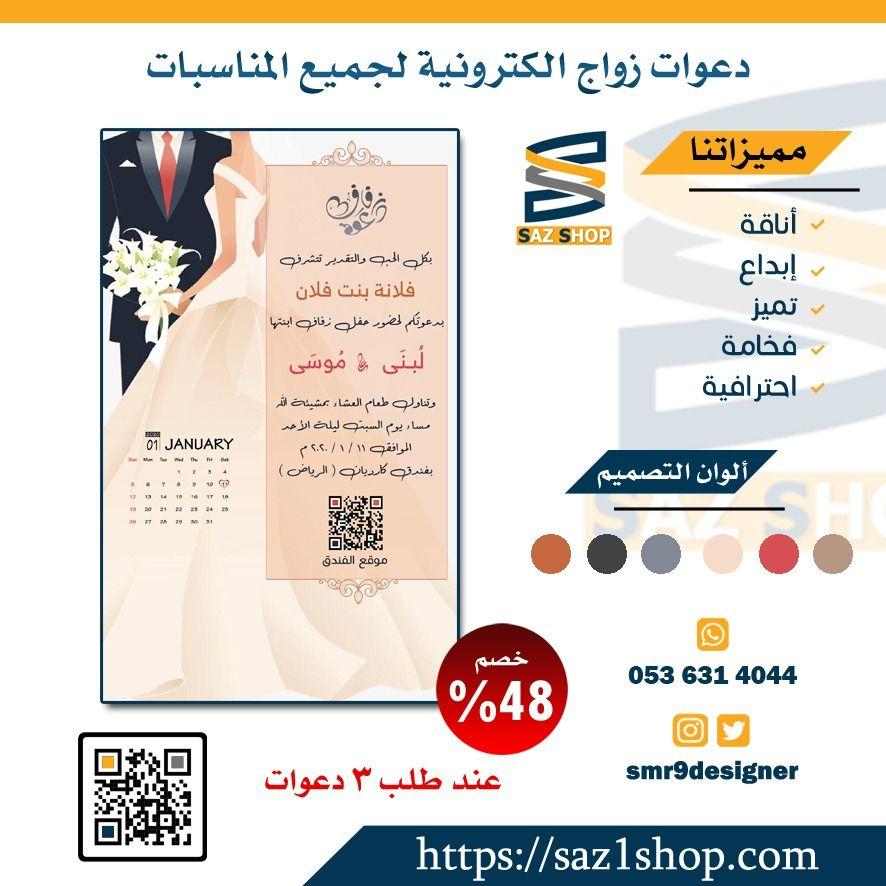 دعوة زواج نسائية1 Oral Ree Shopping