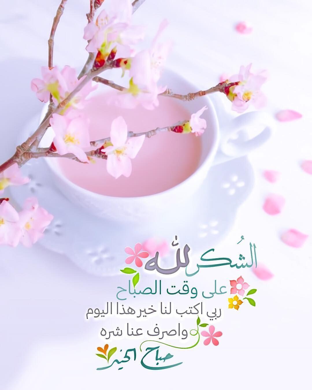 الشكر لله على Good Morning Arabic Beautiful Morning Messages Good Morning Photos