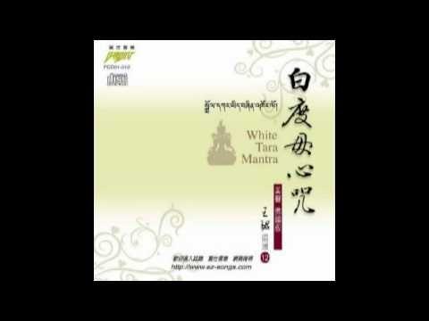 FCD01-012白度母心咒 王珺唱頌 - https://www.youtube.com/watch?v=Yn00iYnRGv8
