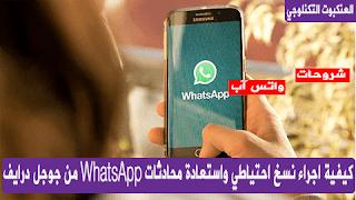 كيفية اجراء نسخ احتياطي واستعادة محادثات Whatsapp من جوجل درايف Convenience Store Products