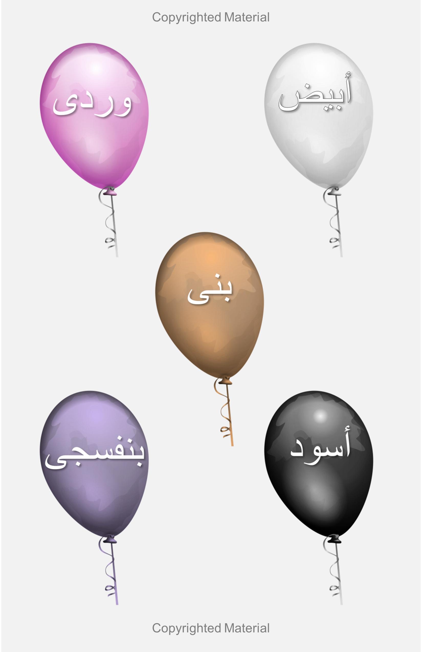 Colors By Alia Khaled