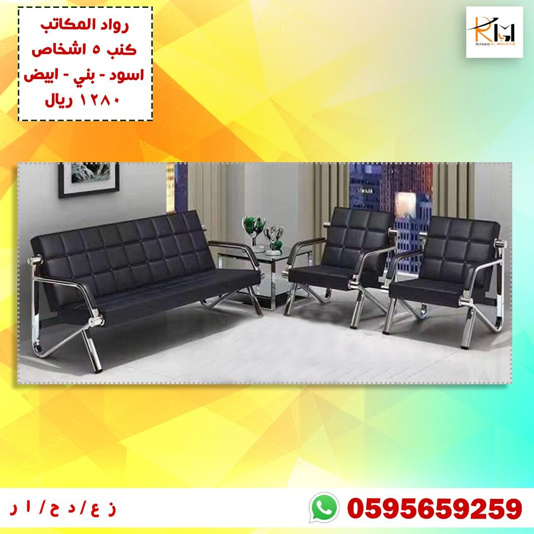 طقم كنب جاهز اسود وبني وابيض Home Decor Home Furniture