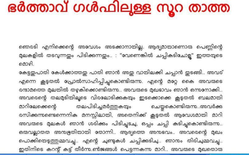 Malayalam Chechi Kambi Kathakal Pdf