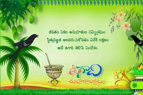 Happy ugadi wishes in telugu flower pinterest telugu and website happy ugadi wishes in telugu m4hsunfo