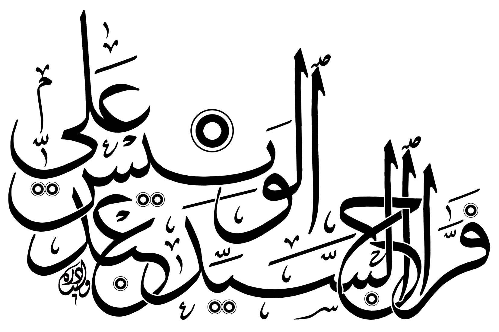 Calligraphy Handwriting فراج السيد عبد الونيس علي تركيبة خط الثلث زخرفة للتنقيط Arabic Calligraphy Calligraphy Art
