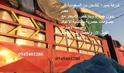 شحن من جدة الى مصر اجراءات نقل الاثاث من السعودية الى لمصر شحن عفش من الرياض الى لمصر شحن اغراض لمصر اسعار الشحن من السعودية ال Egypt Fun Slide Grounds