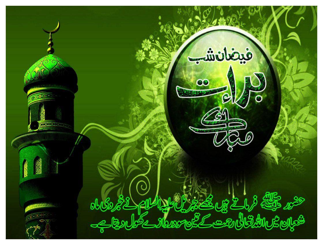 Shab E Barat Hd Wallpaper Download Wallpapers Shab E Barat