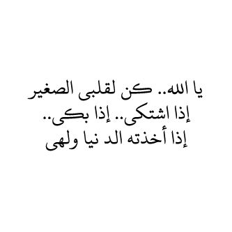 Pin By Ruby On Arabic بالعربي Islamic Quotes Quran Quotes Quran Verses
