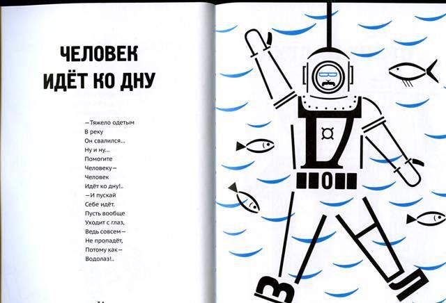 Иллюстрация 8 из 12 для Парикмахеры травы - Сергей Белорусец | Лабиринт - книги. Источник: М-и-л-е-н-а