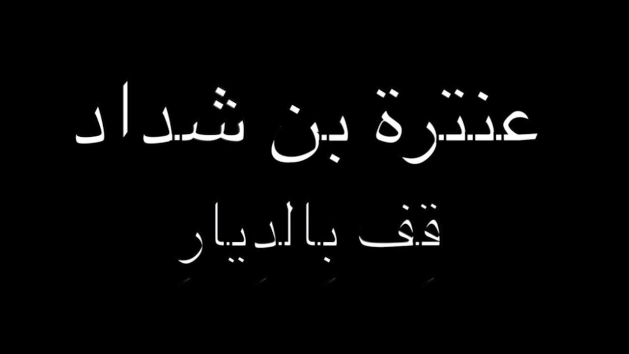 عنترة بن شداد ق ف ب الد يار بصوت فالح القضاع