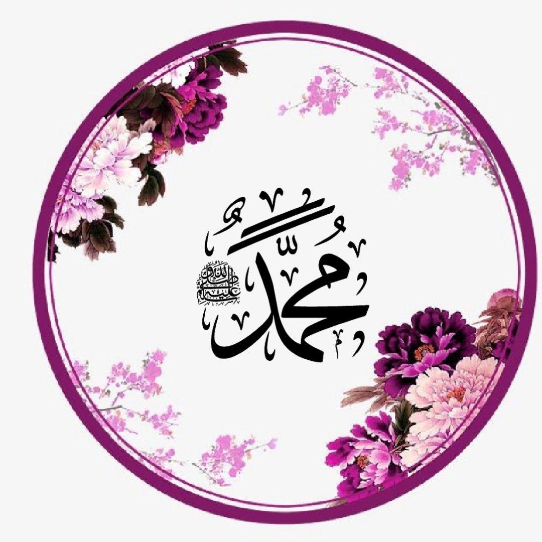 Rasulûllah ﷺ, Prophet Muhammad ﷺ, calligraphy