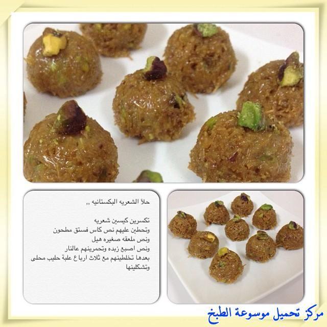 حلى الشعيريه الباكستانيه بالصور Cookout Food Food Sweets Recipes