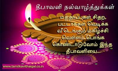 Image result for happy deepavali images in tamil