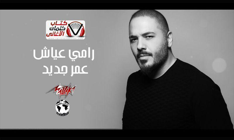 كلمات اغنية عمر جديد رامي عياش Fictional Characters Lyrics Omar