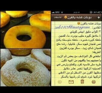 دونات بالفرن Arabic Food Food And Drink Food