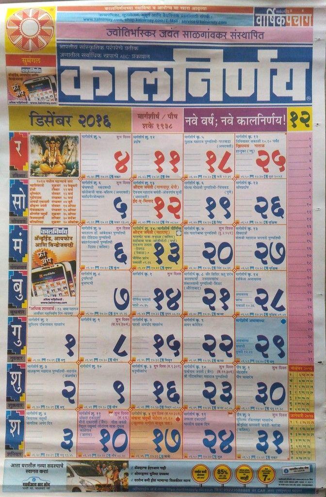 Kalnirnay December 2016 Calendar Pinterest Calendar September