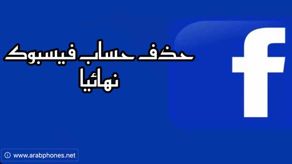 نقدم لكم اليوم في عرب فون طريقة حذف حسابك الشخصي على موقع التواصل الاجتماعي الأشهر في العالم فيسبوك بشكل نهائي و Tech Company Logos Company Logo Blog Posts