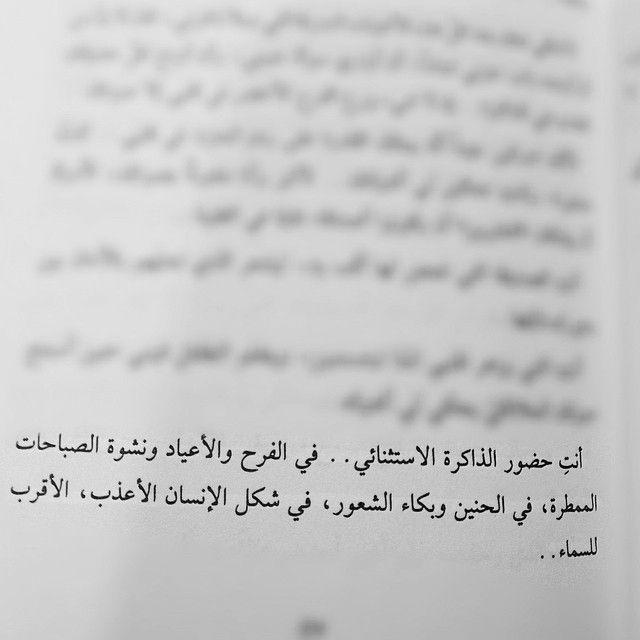 أنت حضور الذاكرة الاستثنائي رووووعه Arabic Quotes Quotations Arabic Words