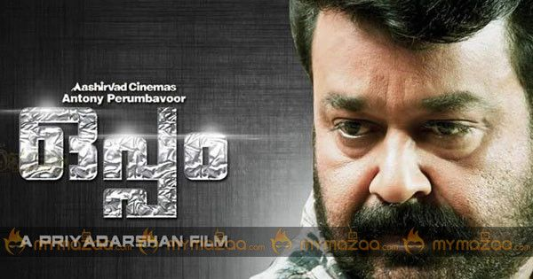 oppam movie download with english subtitles