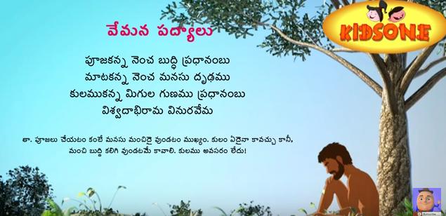 Vemana Padyalu || Pujakanna Nemcha Buddi || Padyam In Telugu
