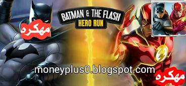 تحميل لعبه باتمان وفلاش مان مهكره Batman And The Flash مهكره للاندرويد Hero Run Batman The Flash