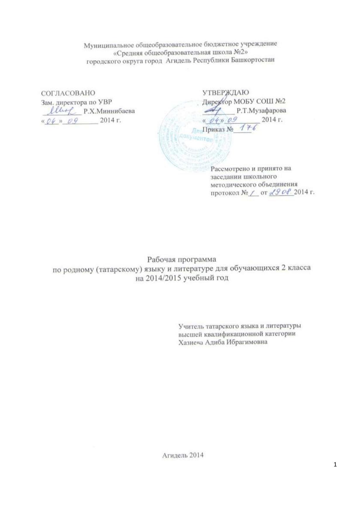 Тесты по истории россии 7 класс данилов 12-19 параграф