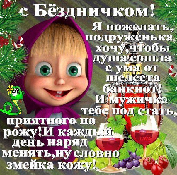 открытка с днём рождения подруге прикольная фото