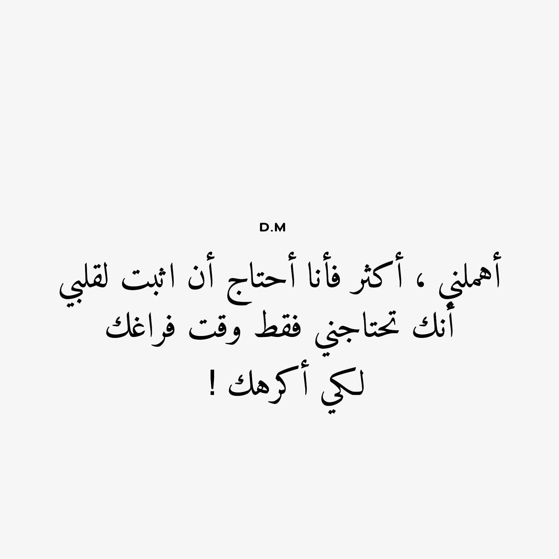 حاولتي كتير و منظرك وحش Words Quotes Cool Words Islamic Quotes
