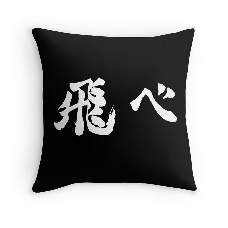 Fly (飛べ) - Haikyuu!! (White) Throw Pillow