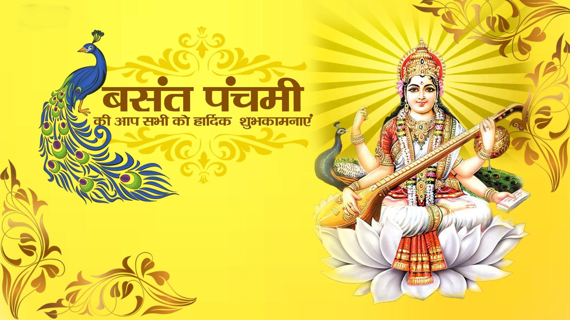 Vasant Panchami Hd Images In Hindi Basant Panchami Kids Learning Videos Image